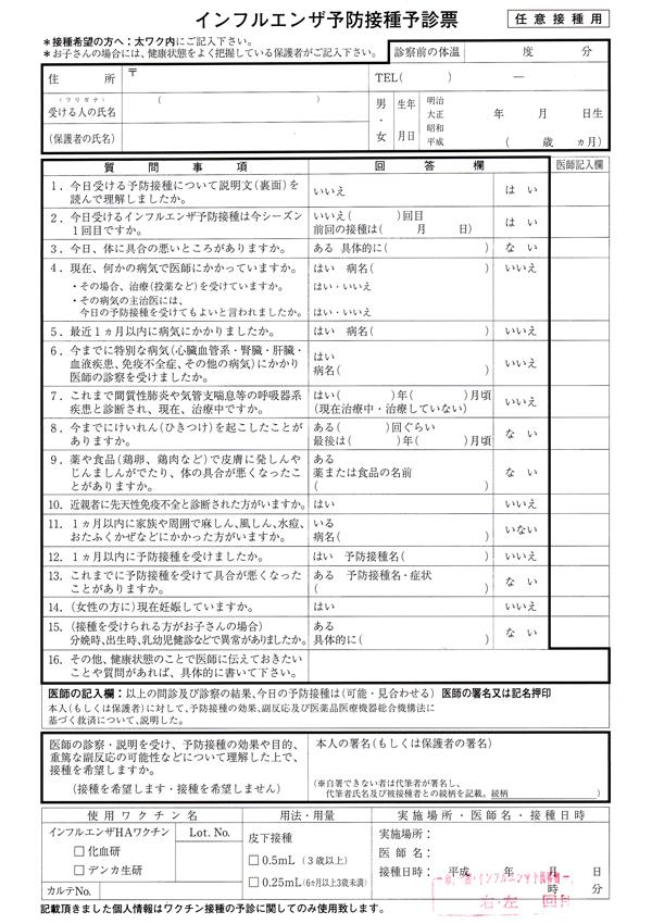 インフルエンザ予防接種予診票 一般予防接種予診票  各種予防接種の予診票:健康診断(人間ドック)